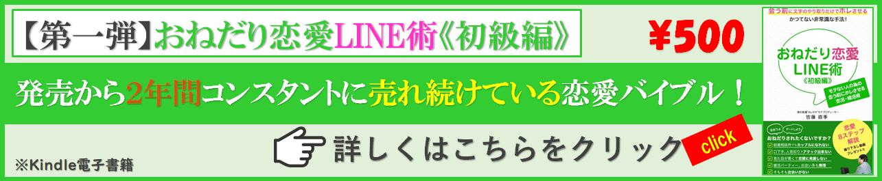 おねだりLINE1