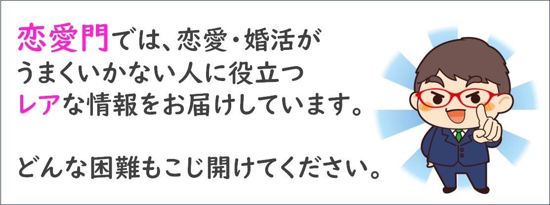 恋愛門トップ下コンセプト
