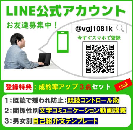 lineバナー450