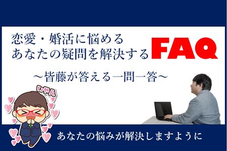 恋愛婚活FAQバナー2