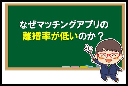 マッチングアプリ離婚率初耳学6