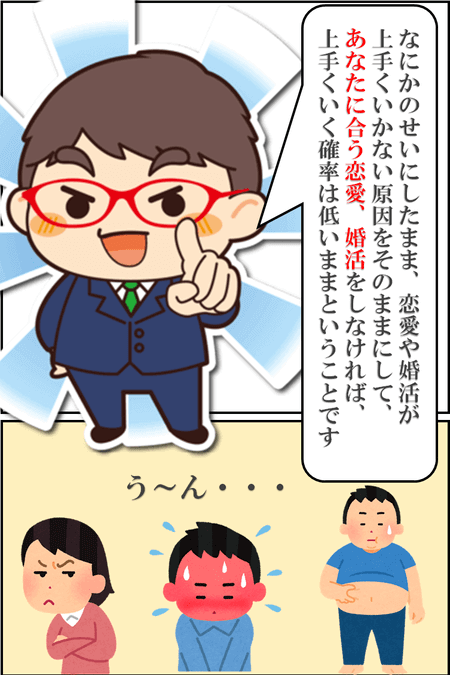 ZOOM恋愛相談7