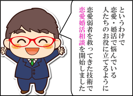 ZOOM恋愛相談9