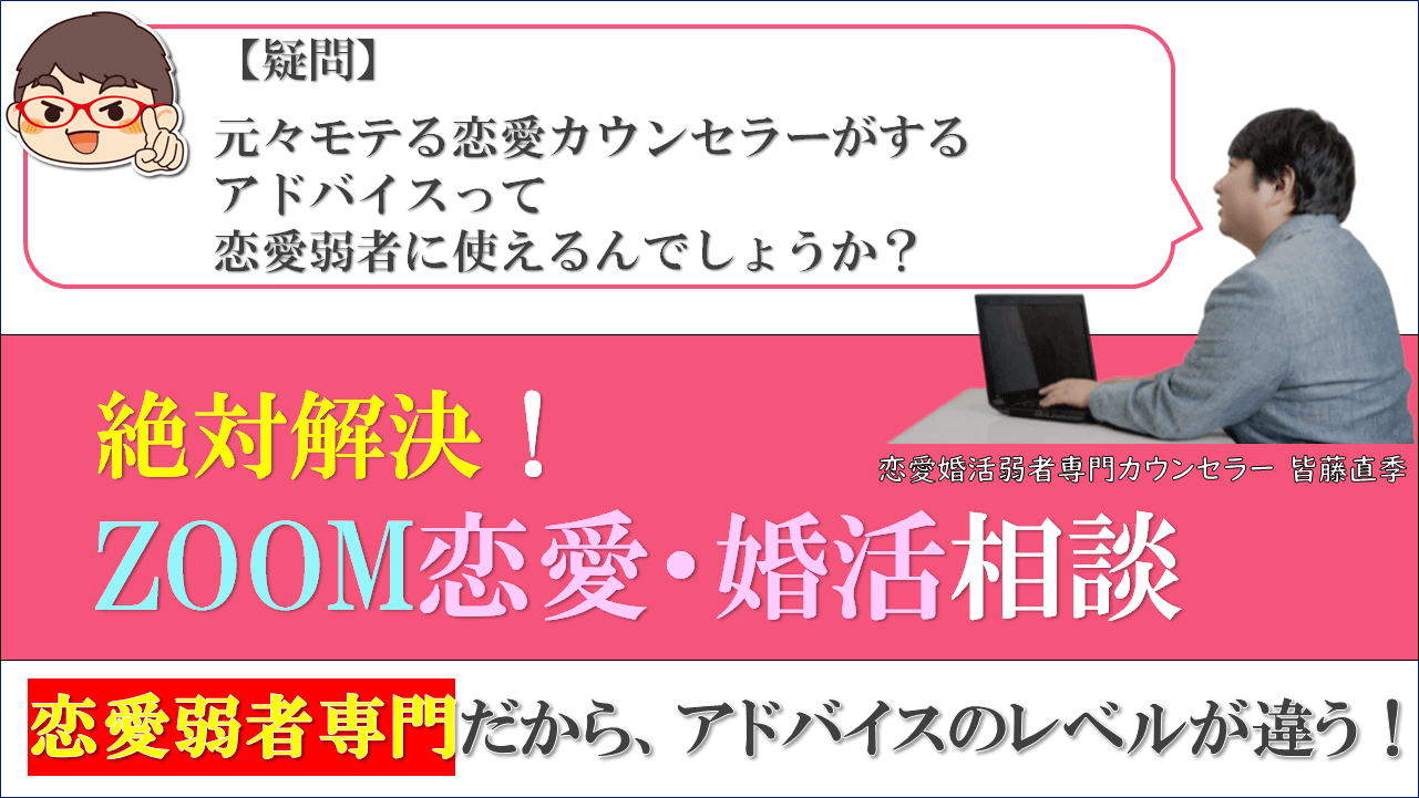 ZOOM恋愛相談タイトル