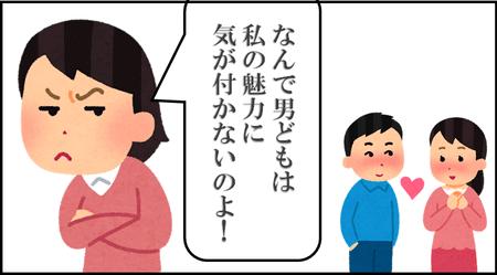 ZOOM恋愛相談4