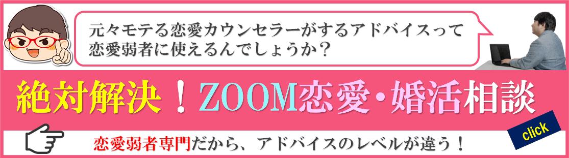 ZOOM恋愛相談バナー2