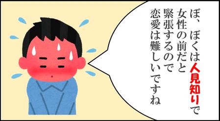 ZOOM恋愛相談3