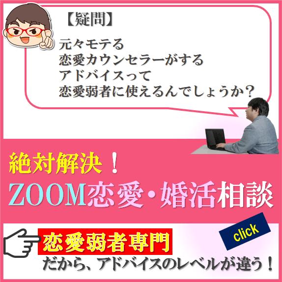 ZOOM恋愛相談バナー1