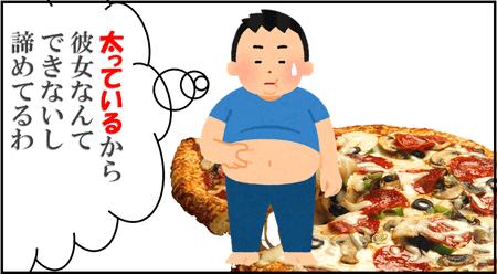 ZOOM恋愛相談2