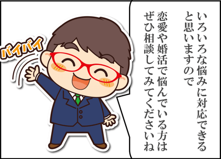 ZOOM恋愛相談12
