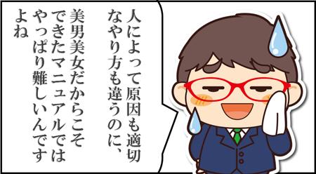 ZOOM恋愛相談8