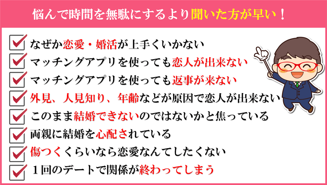 ZOOM恋愛相談LP1