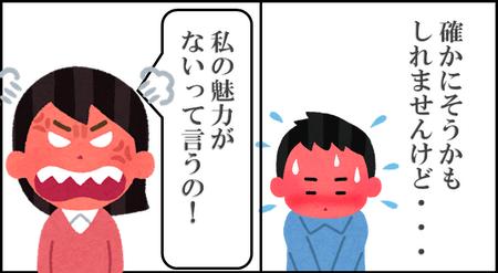 ZOOM恋愛相談6